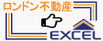 Excel Property ロンドン不動産