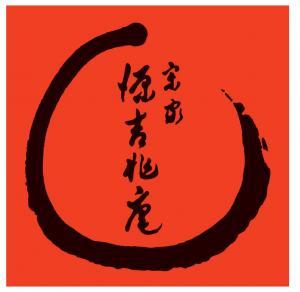 Minamoto Kitchoan 鎌倉 源吉兆庵(ストランド店)
