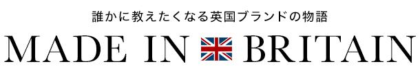 メイド・イン・ブリテン Made in Britain 英国ブランドの物語