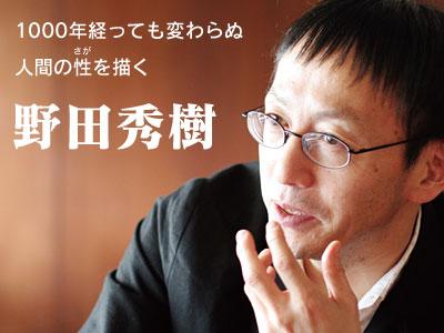 野田秀樹インタビュー 野田秀樹「1000年経っても変わらぬ人間の性を描く」 - 英国ニュース、求