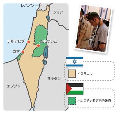 欧米諸国とパレスチナ問題 パレスチナ国連加盟申請と中東和平